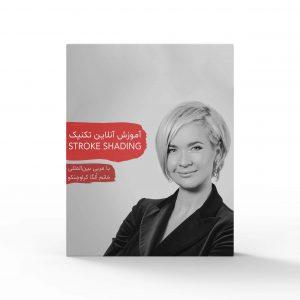 ویدئو آموزش تکنیک stroke shading توسط الگا کراواچنکو