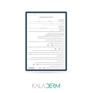 فرم موافقت نامه انجام میکروپیگمنتیشن بسته بندی 20 برگی